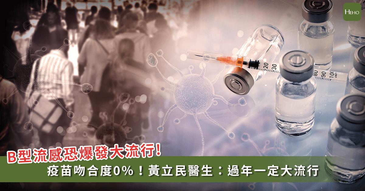 B型流感疫苗吻合度0%!台大醫:過年一定會爆發大流行