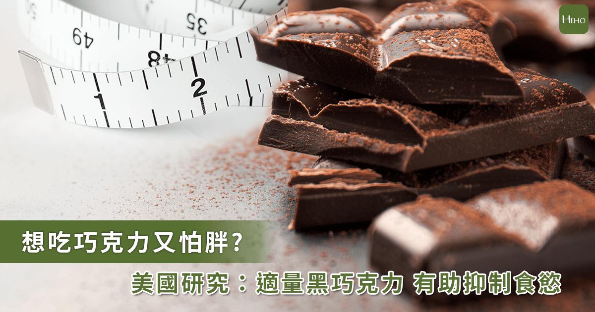 吃巧克力不用怕胖?研究:黑巧克力能「抑制食慾」