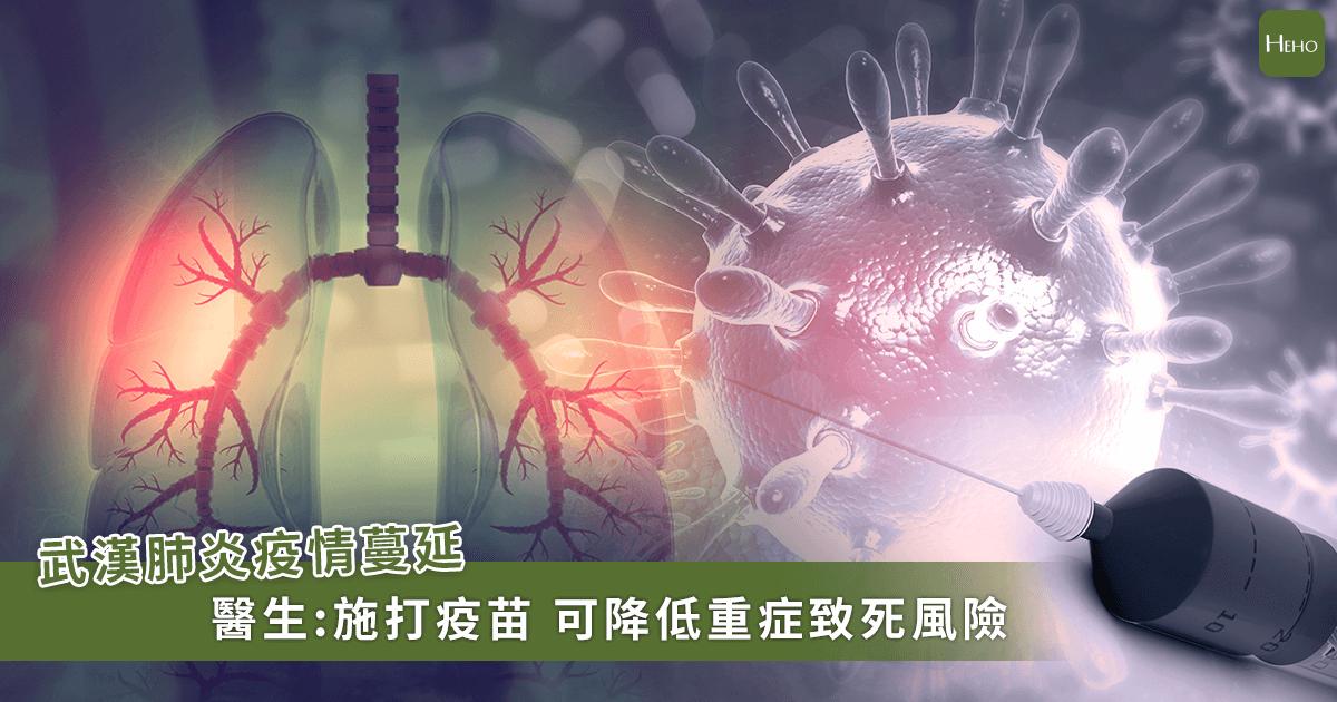 打疫苗能預防「武漢肺炎」嗎?醫:降低重症致死風險!