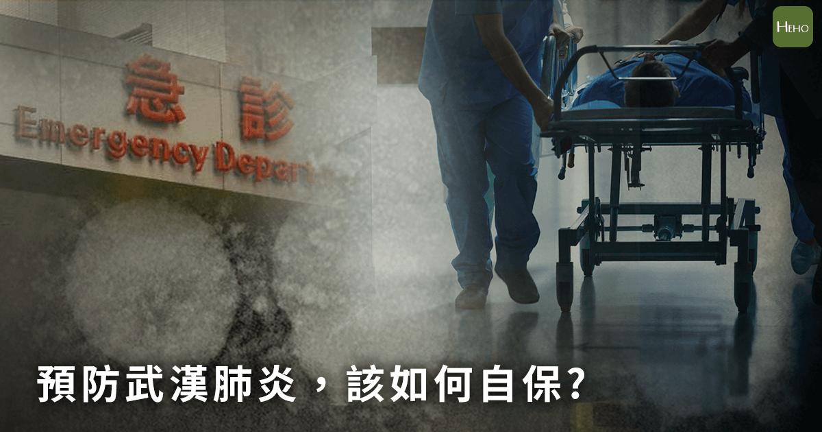 武漢肺炎2天內暴增136例!一次看懂原因、症狀、預防3大重點