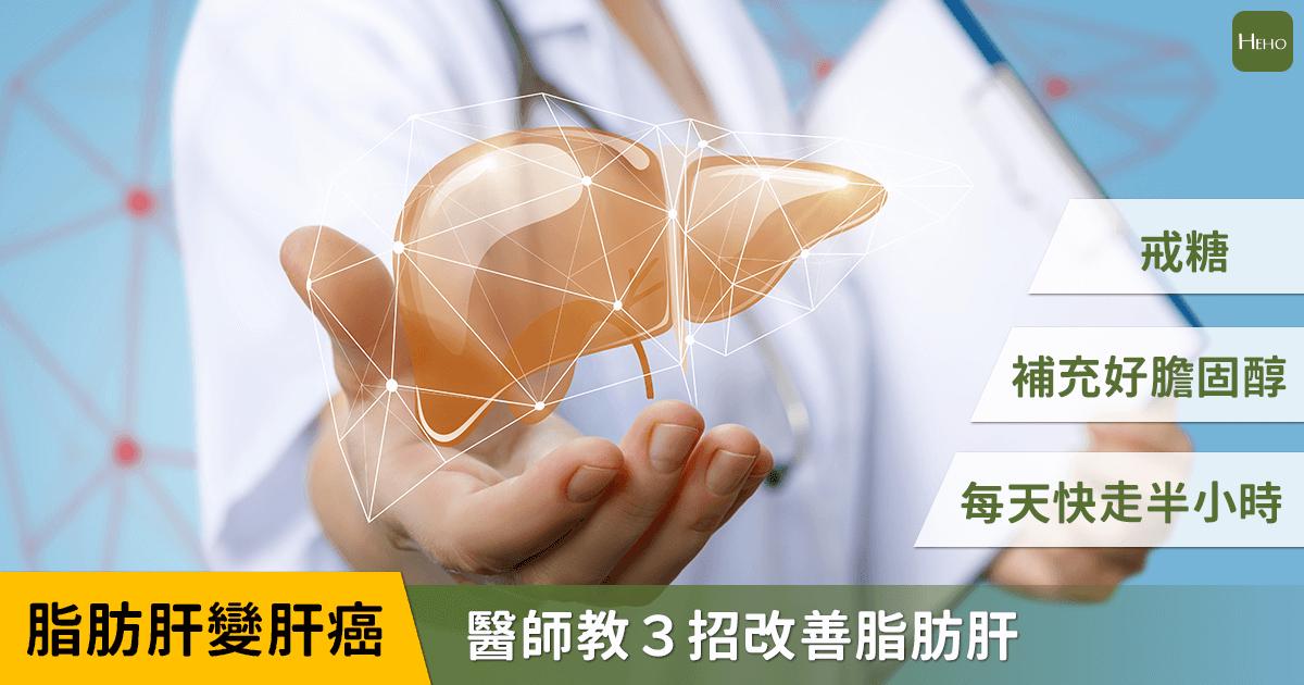脂肪肝下一步就是肝癌!醫師教逆轉脂肪肝就靠3件事