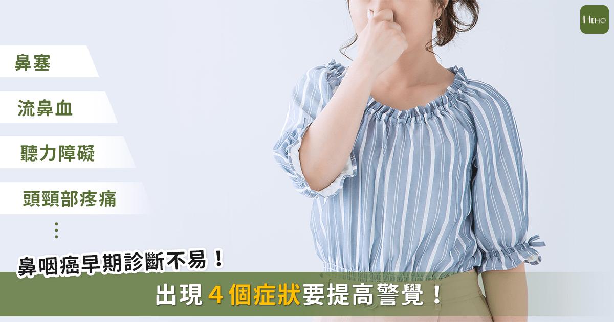 「反覆流鼻血」竟然是鼻咽癌前兆,有這幾項徵狀要注意!