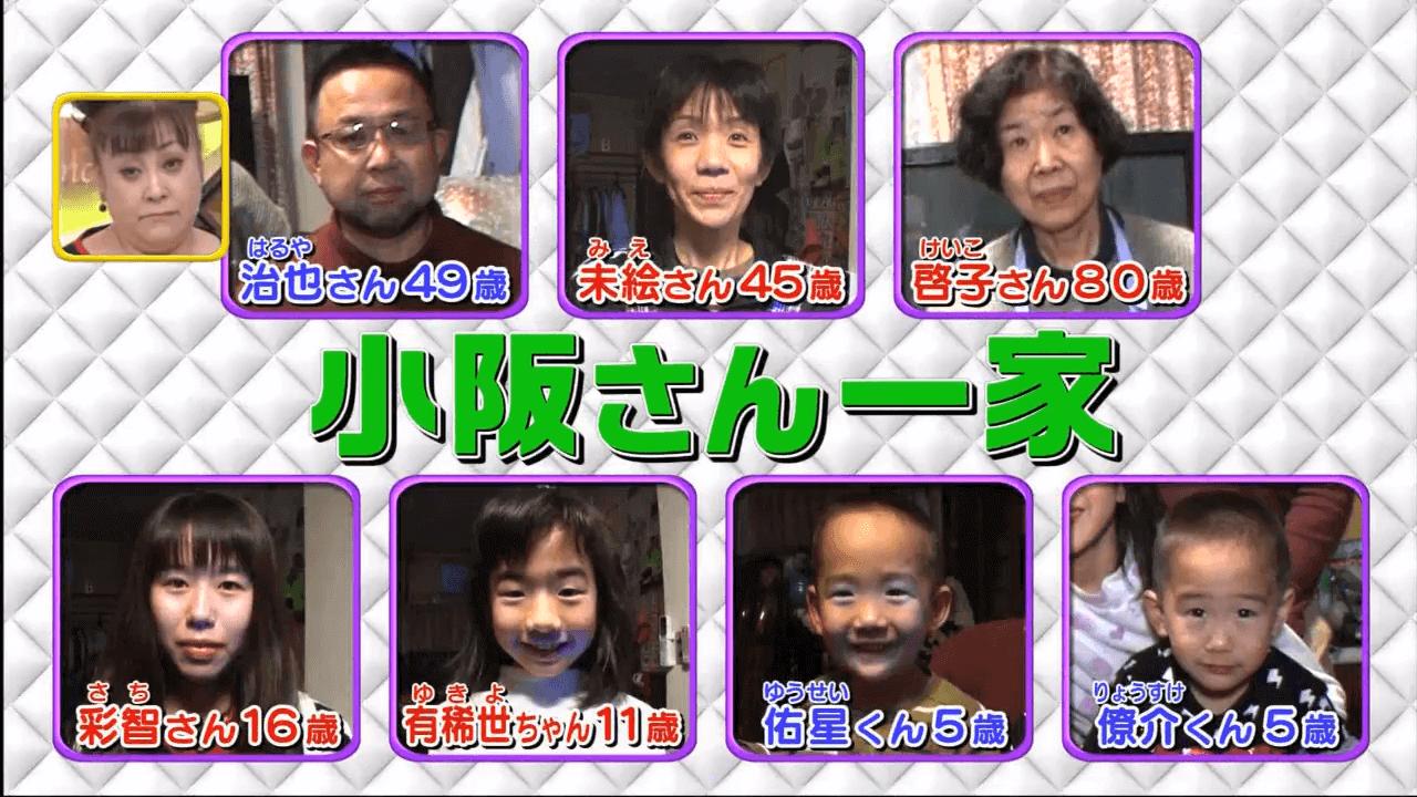 圖片來源:截自日本 TBS 電視台