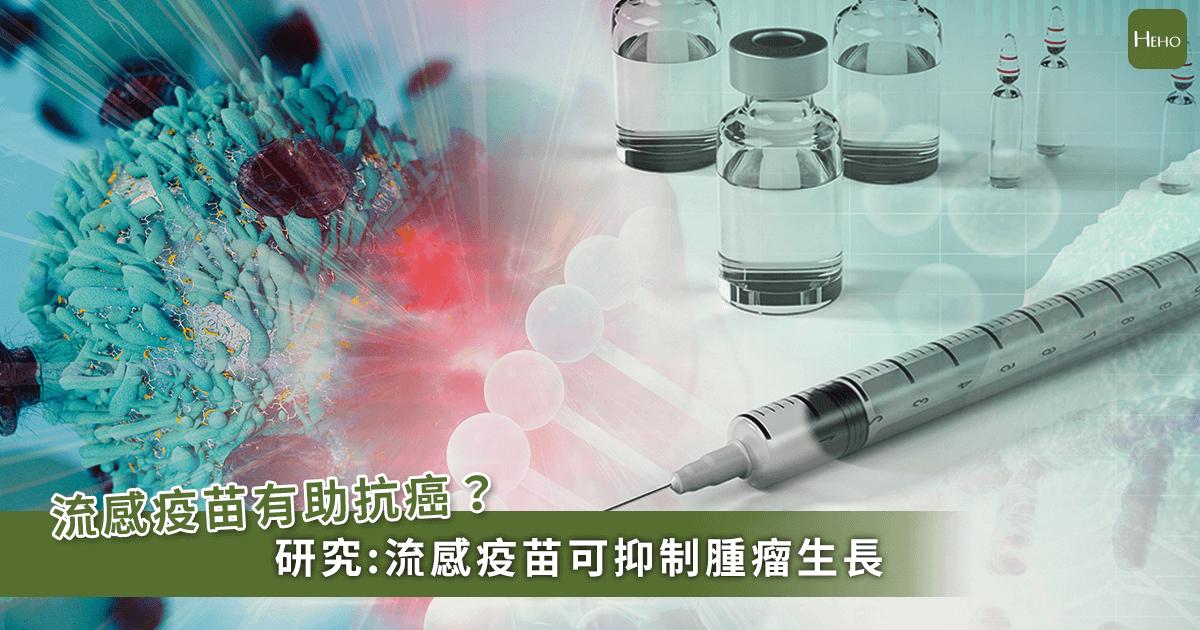 20200203-流感疫苗