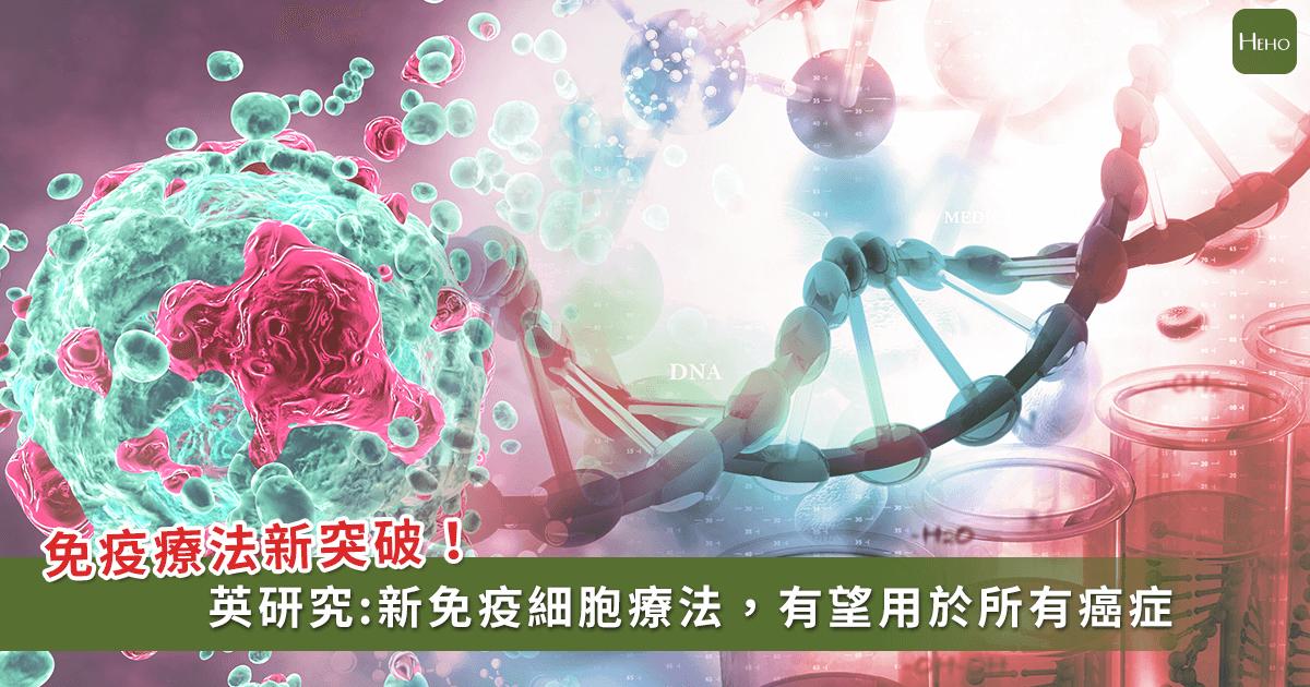 20200206-免疫細胞療法
