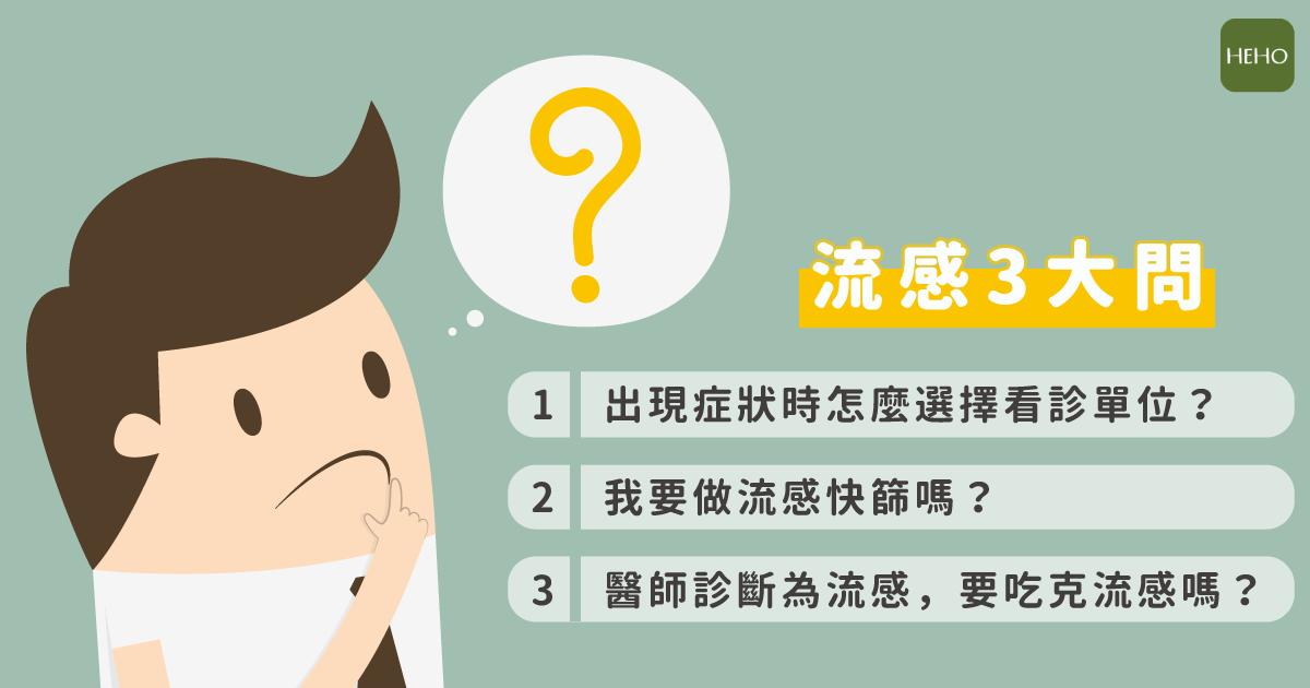 得了流感必須要做的3件事!一次看懂快篩、克流感的流程