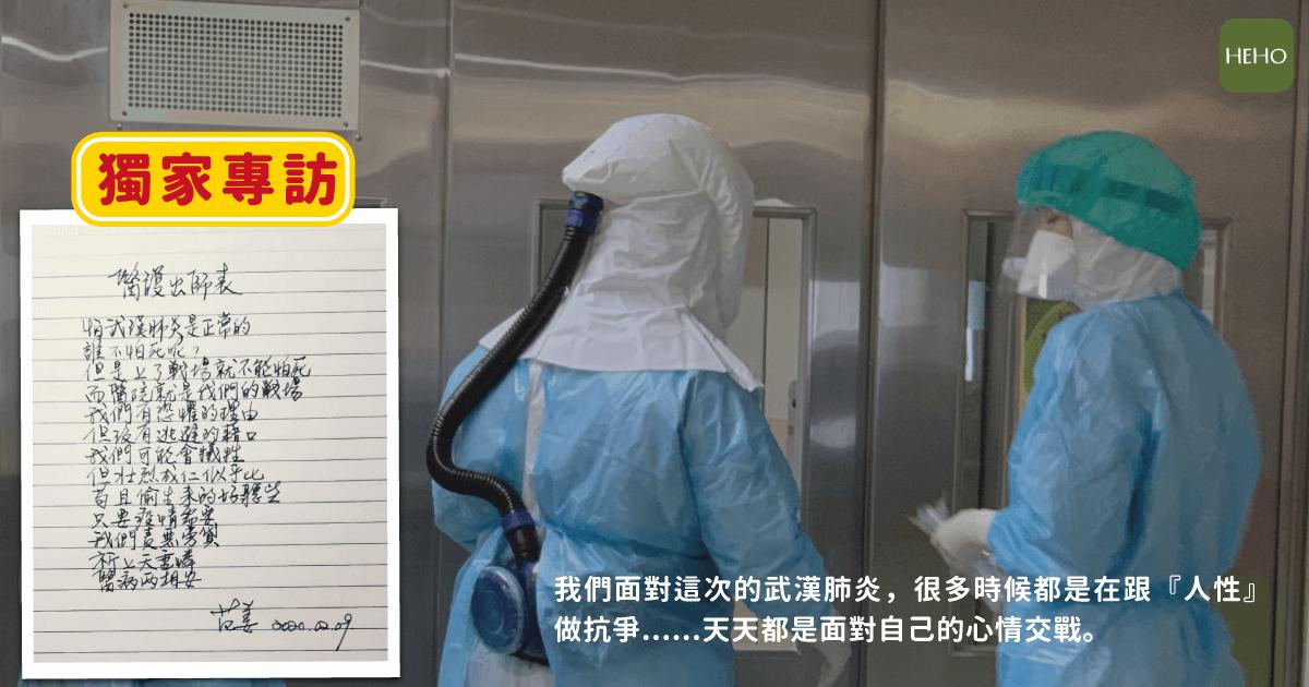 【獨家專訪】台灣首例武漢肺炎確診個案治癒過程!主治醫生獨白:每天都是心情交戰