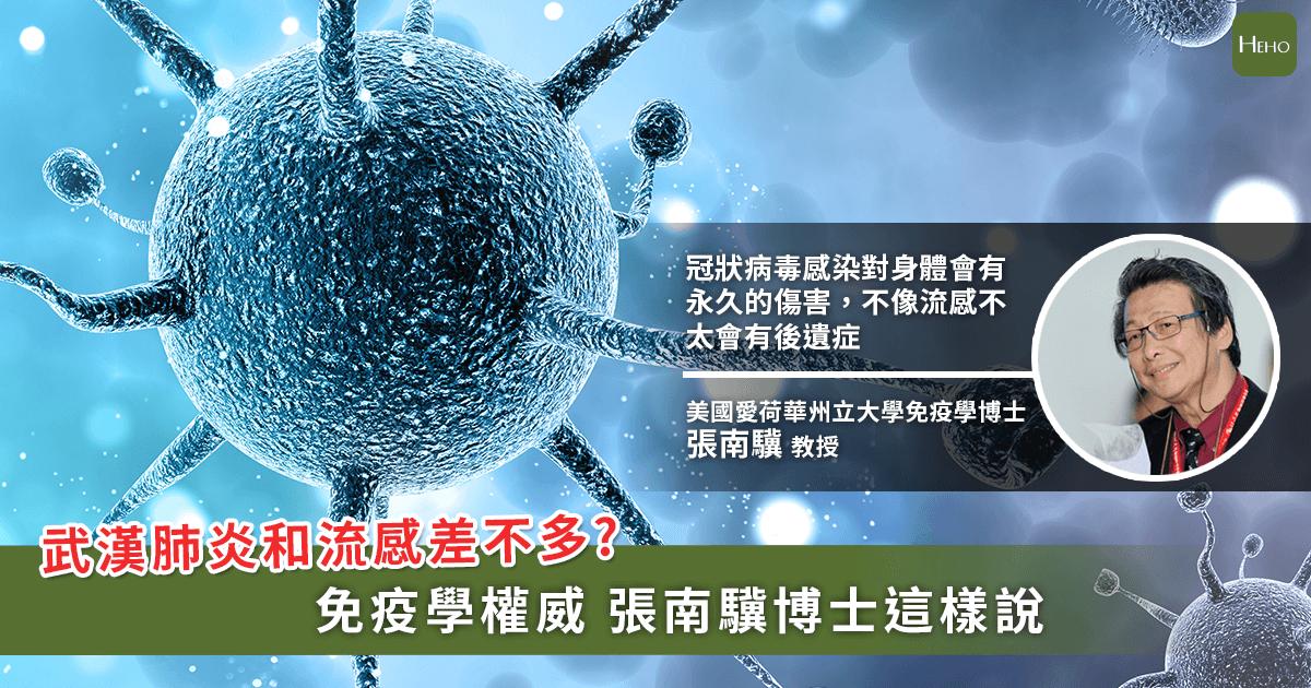 武漢肺炎絕對不像流感!台免疫權威張南驥用一張圖點出盲點