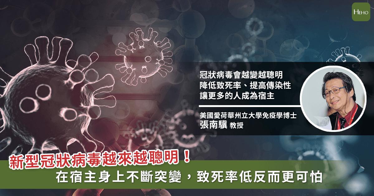 武漢肺炎比SARS、MERS都嚴重!權威專家張南驥:冠狀病毒越來越聰明