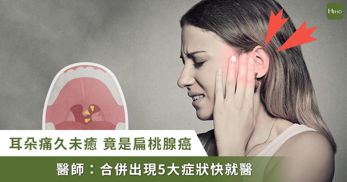 耳朵痛竟是扁桃腺癌!加上這5個症狀要小心