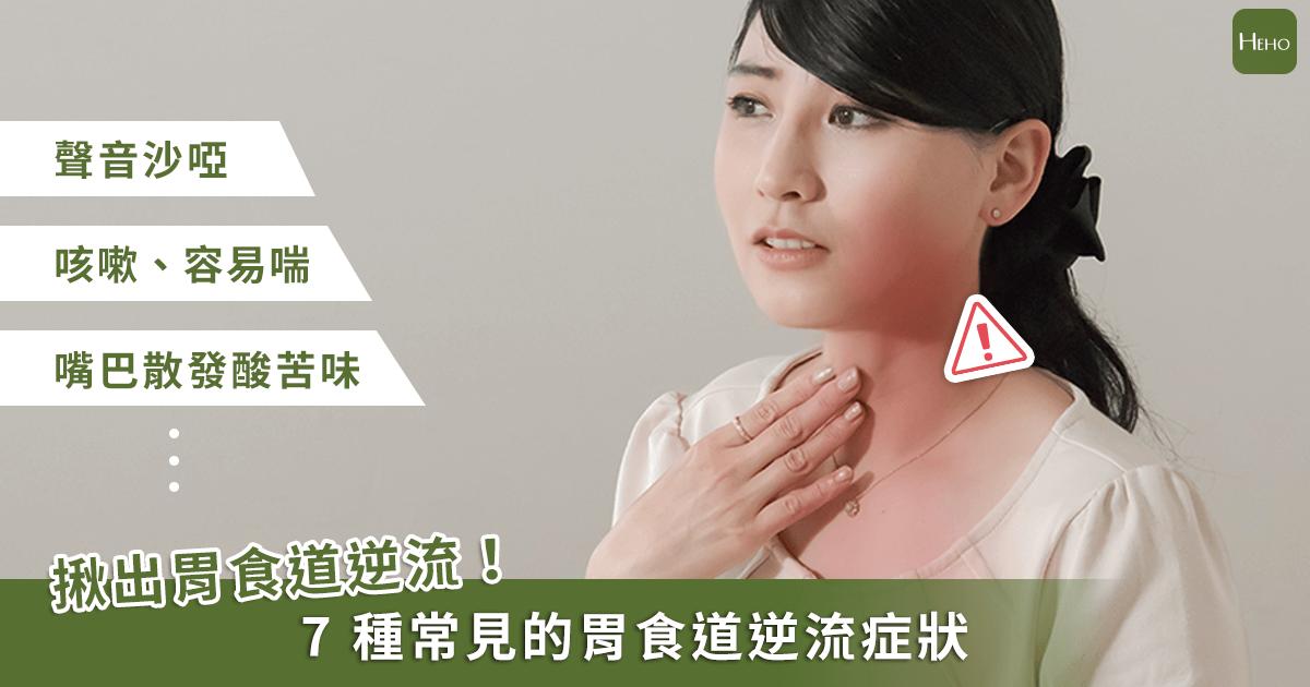 胃食道逆流不是只會「火燒心」!打嗝、唱歌跑調都是症狀