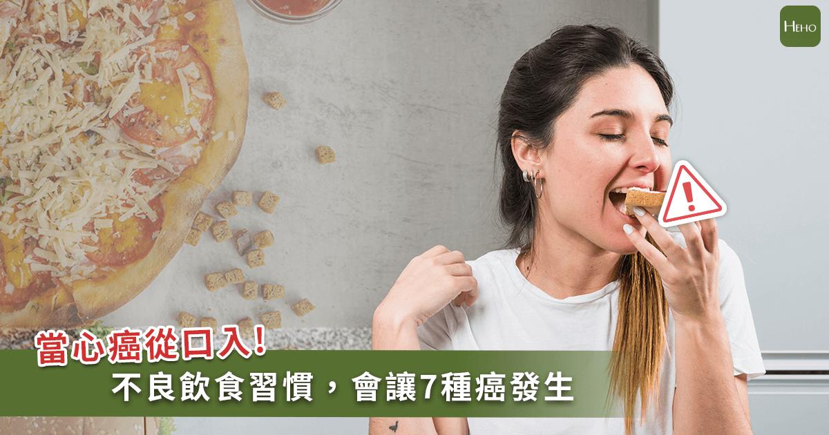 有些癌症是吃出來的!這7種錯誤飲食法會導致7種癌症