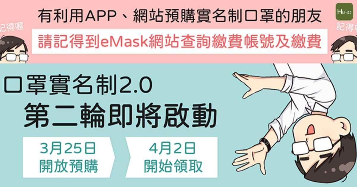 口罩實名制2.0第二輪3月25日開跑!8大QA一次說清楚
