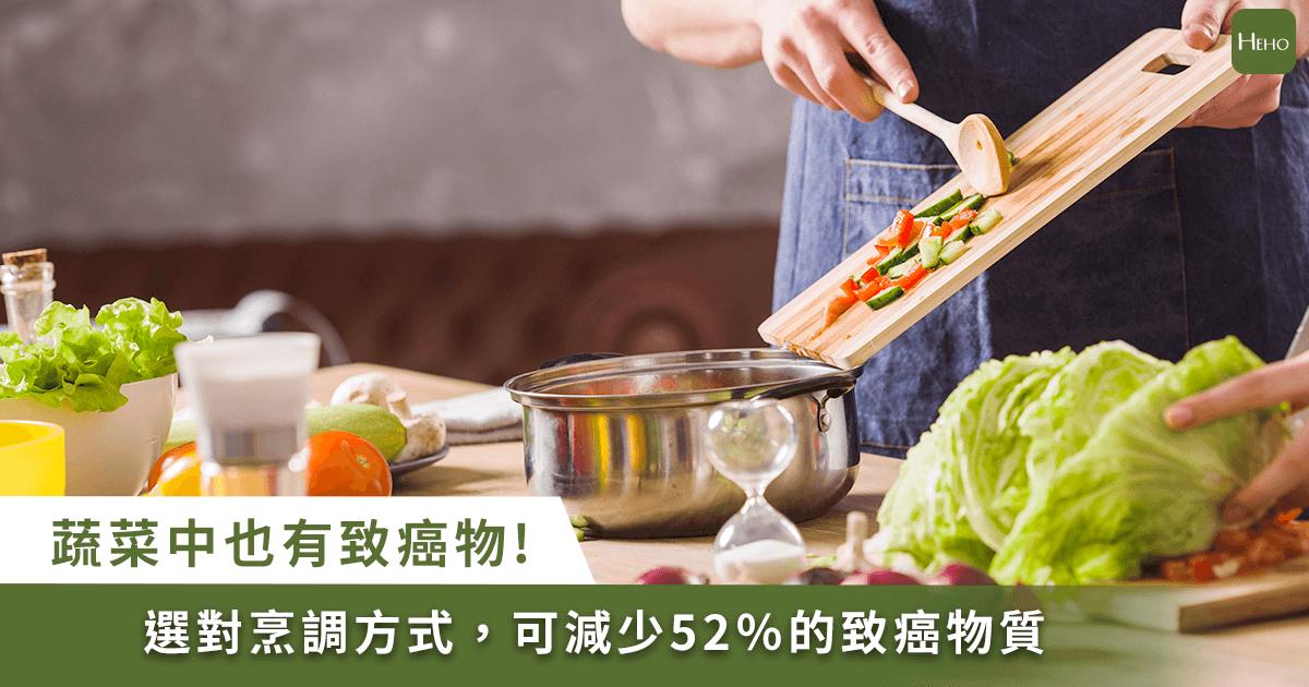 蔬菜中也有「致癌物丙烯醯胺」!選對「烹調」方式、減少52%致癌物