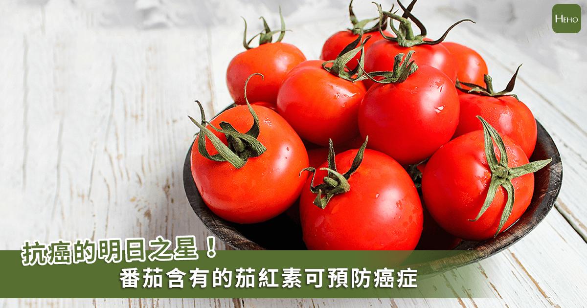 常吃番茄降血壓!吃對茄紅素還能幫助身體對抗癌症