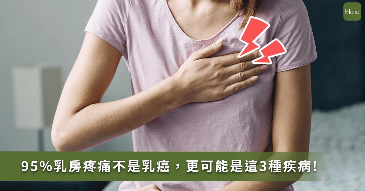95%乳房疼痛不是乳癌!這3種疾病最常被誤會