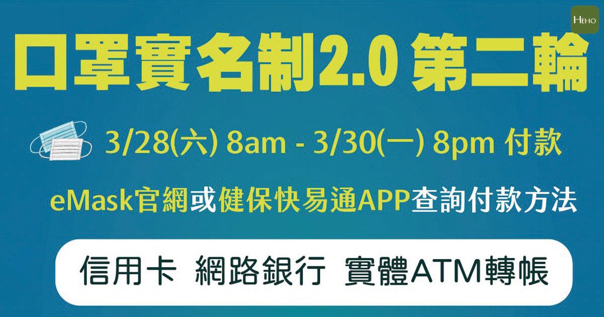 口罩第二輪預購今起三天內付費!App進化可用「信用卡」團體付費
