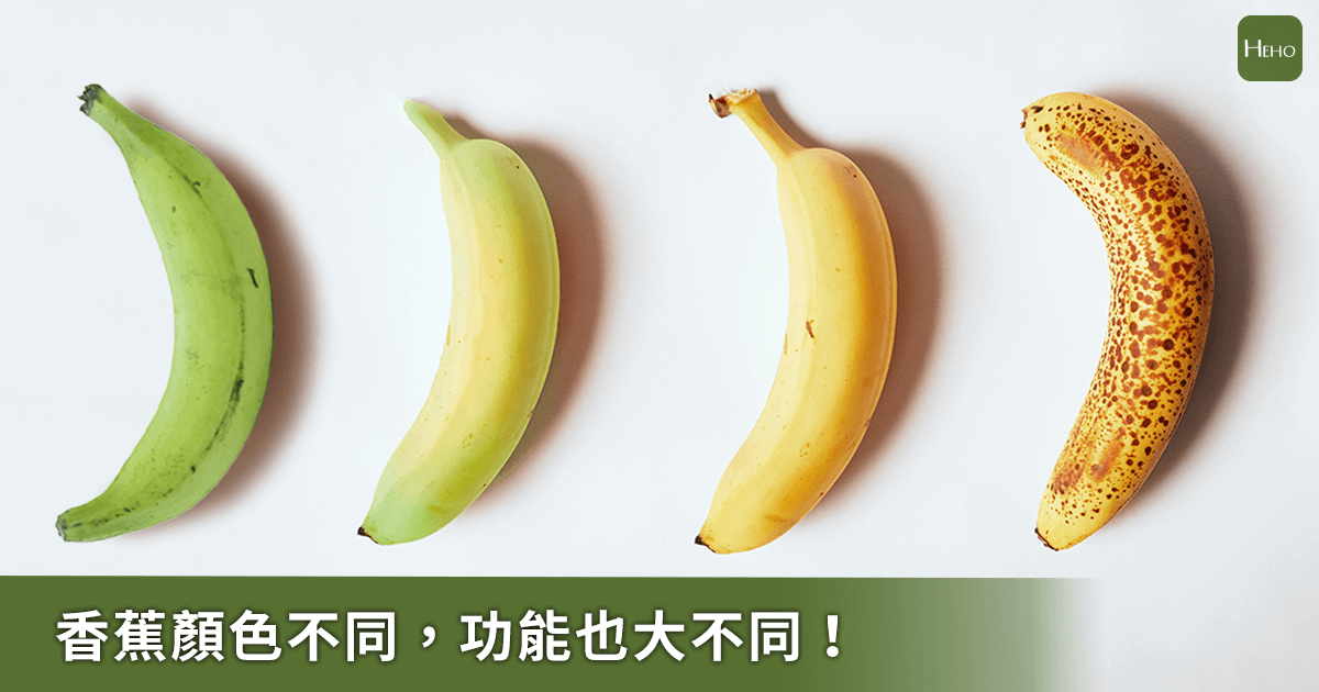 黃綠香蕉功能大不同!研究:綠的穩血糖、長斑的具「抗癌力」