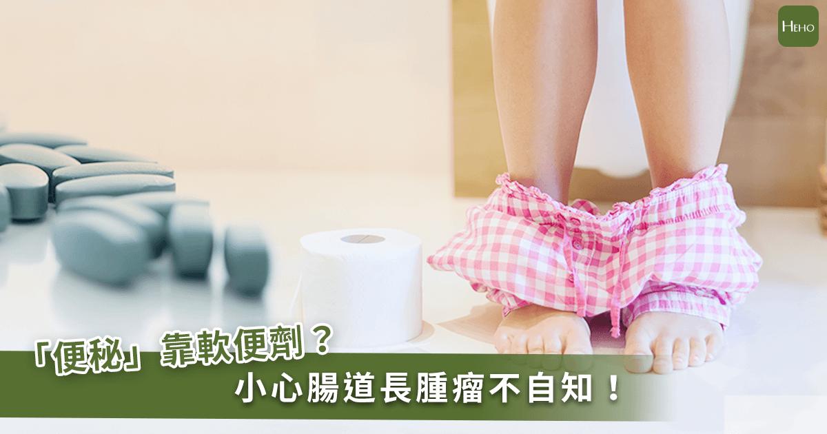 20200310-軟便劑_上廁所
