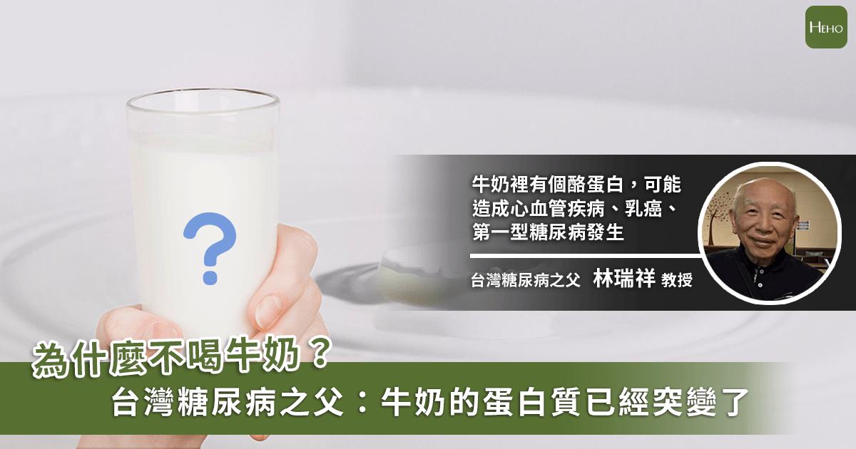 10多年來堅持不喝牛奶!台灣糖尿病之父:牛奶喝越多,兒童第一型糖尿病的病患可能越多