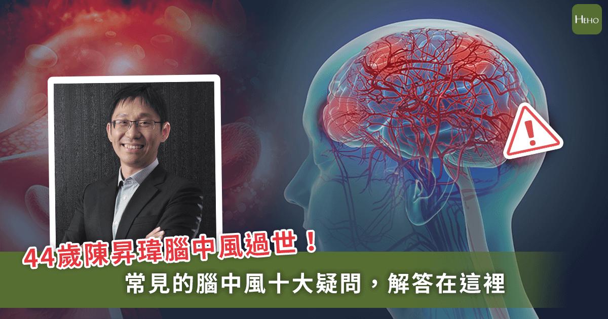 44歲金控科技長陳昇瑋腦中風過世!年輕人為何也會中風? 10 大Q&A一次看懂