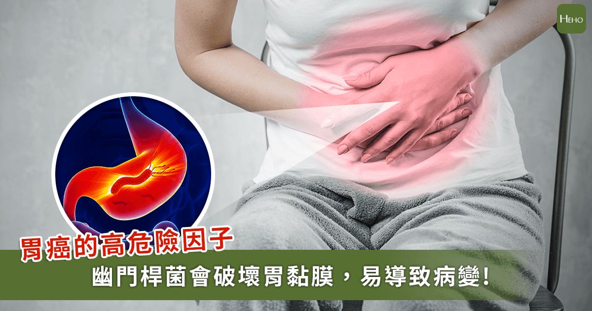 20200424-胃幽門桿菌