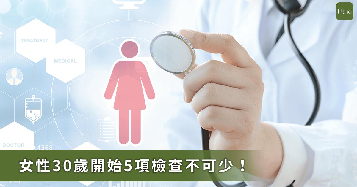 30 歲是女性健康分水嶺!醫師列出 5 項女性必做的健康檢查