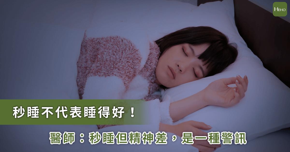 時間 睡眠 五