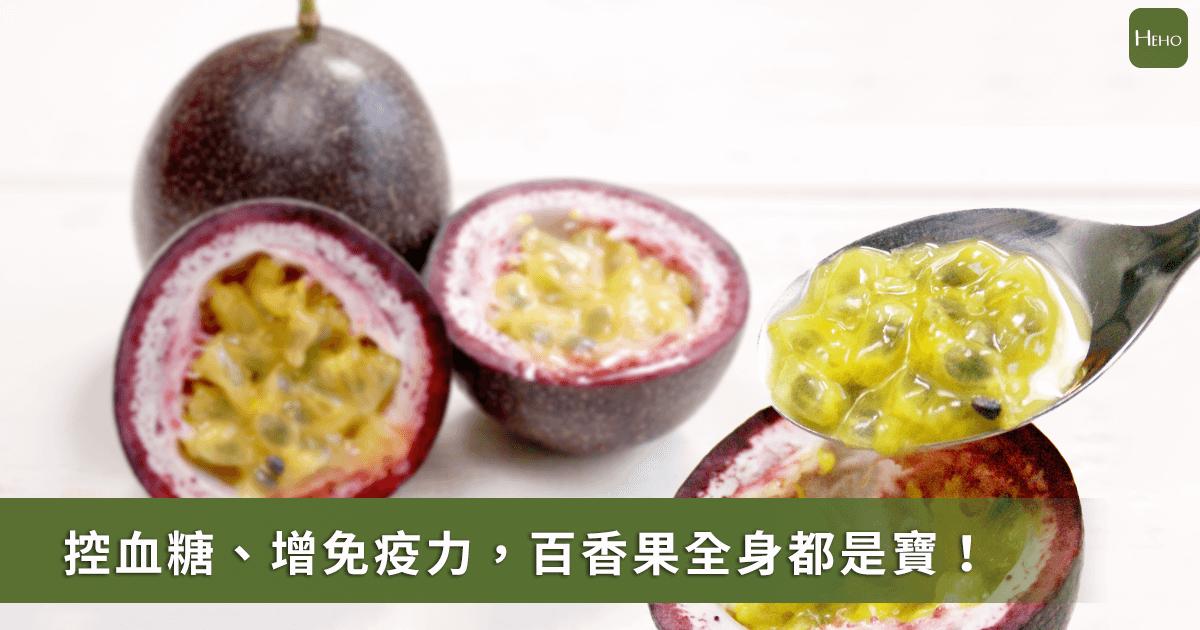 夏天吃百香果最對味!研究:還能降低胰島素阻抗