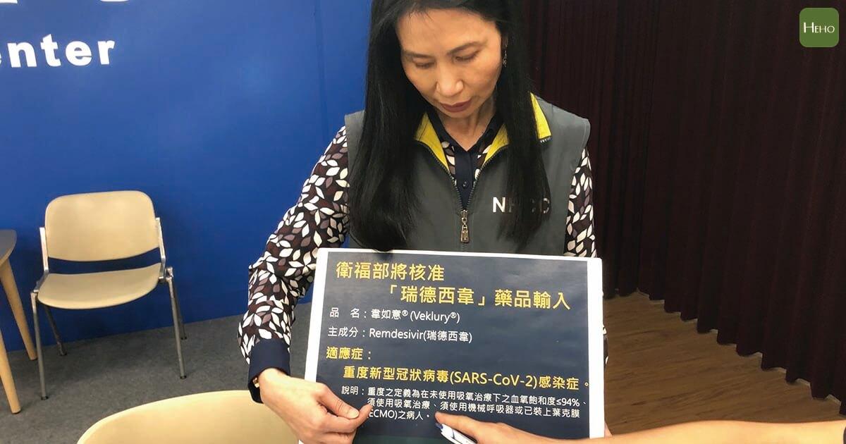 台灣是全球第二個核准輸入「瑞德西韋」!七月將有1000人次藥量予重症者使用