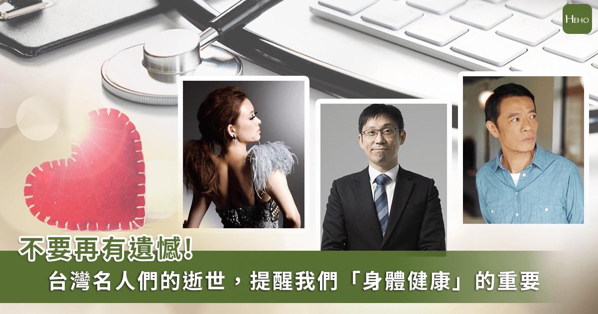2020年是「健康注意年」!盤點近3個月離世的台灣名人們