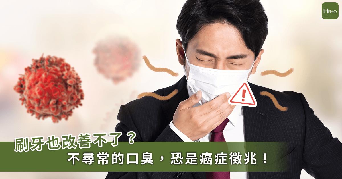 口腔癌會有 5 種特殊症狀!戴口罩就聞到自己口臭、口腔長白斑都要小心