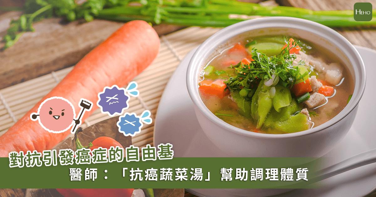 20200604-抗癌蔬菜湯