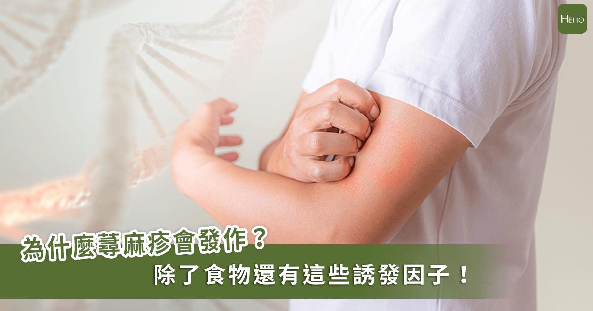 蕁 改善 寒冷 麻疹 体質