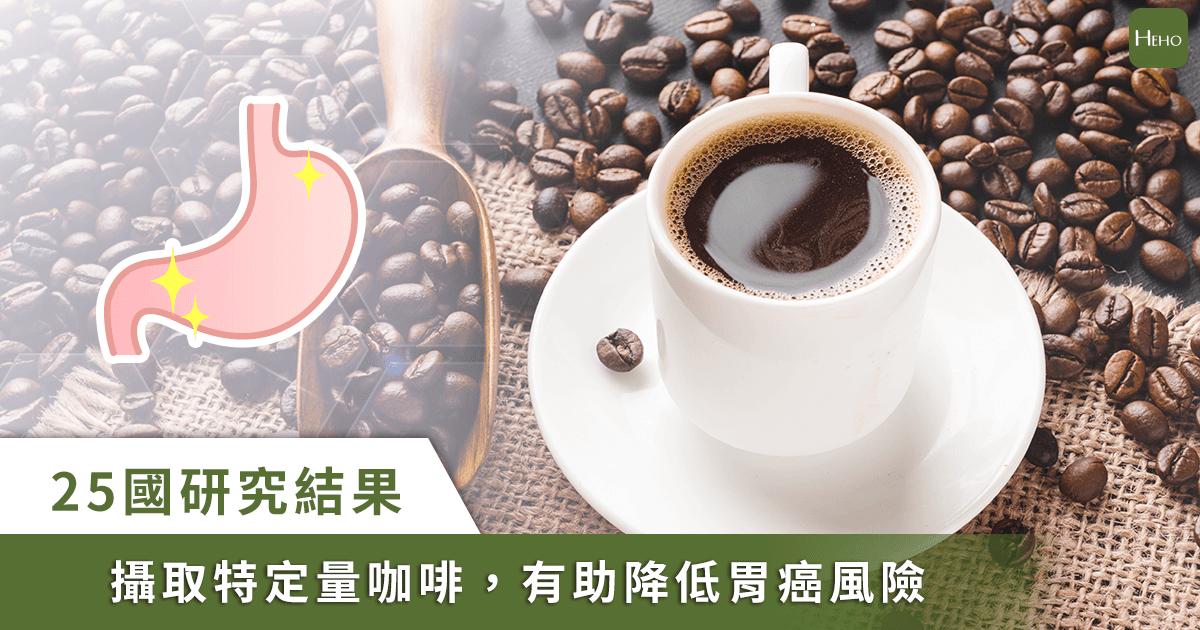 20200601-咖啡_胃癌