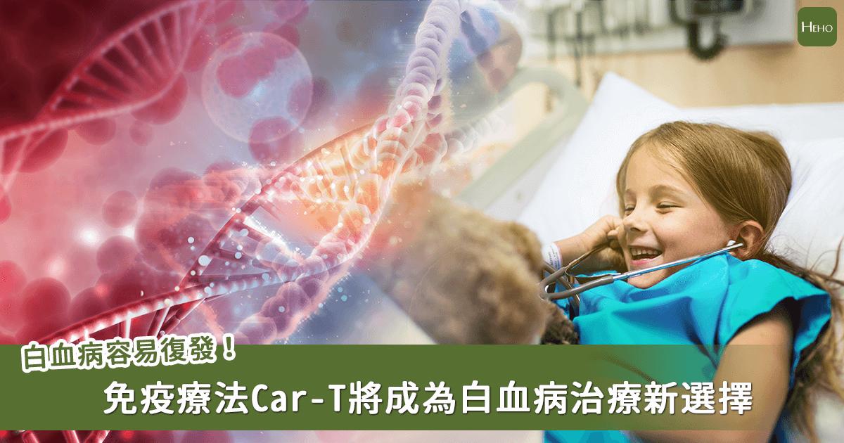 白血病復發了該怎麼辦?免疫療法Car-T將成為治療新選擇