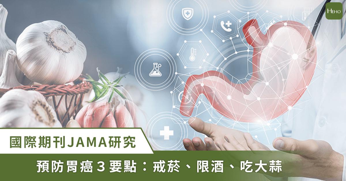 預防胃癌做到3件事!國際期刊《JAMA》:戒菸限酒多吃「大蒜」