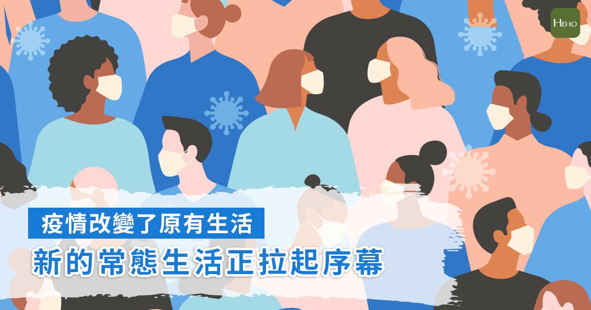 後疫情時代的台灣!十大學者分析改變了這些事