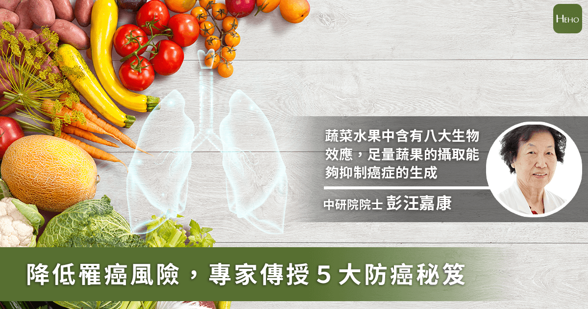 20200730-蔬果_肺