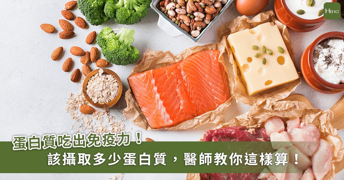 防疫生活對策 / 最簡單增加的免疫力就是「多吃蛋白質」!讓3位醫師教你用體重算出攝取量