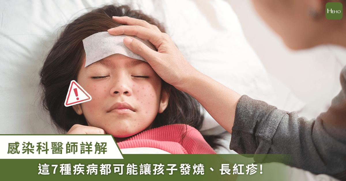 小孩發燒、皮膚紅疹是腸病毒嗎?感染科醫師詳解7種疾病,其中一種是癌症