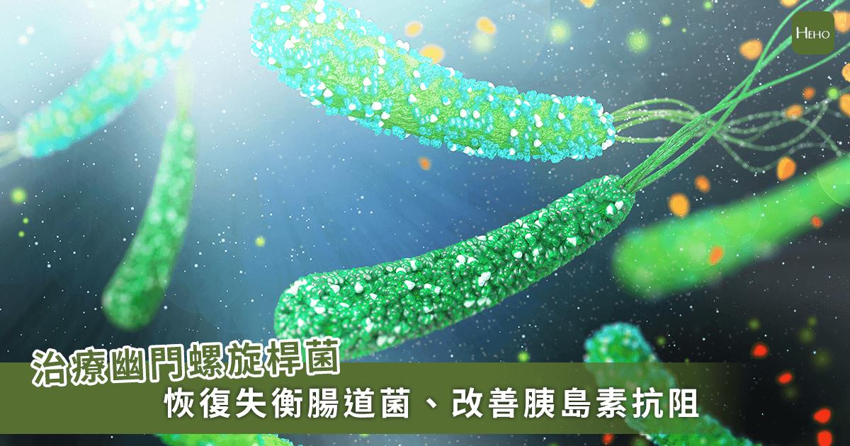 20200721-幽門桿菌