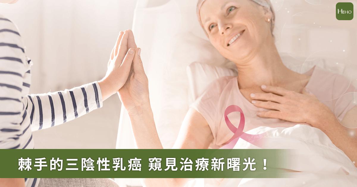 免疫療法+化療延長2年存活率!三陰性乳癌治療透出一線曙光