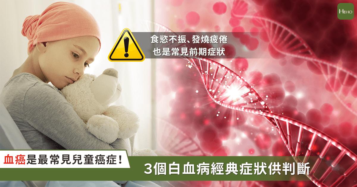 3個白血病經典症狀供精準判斷