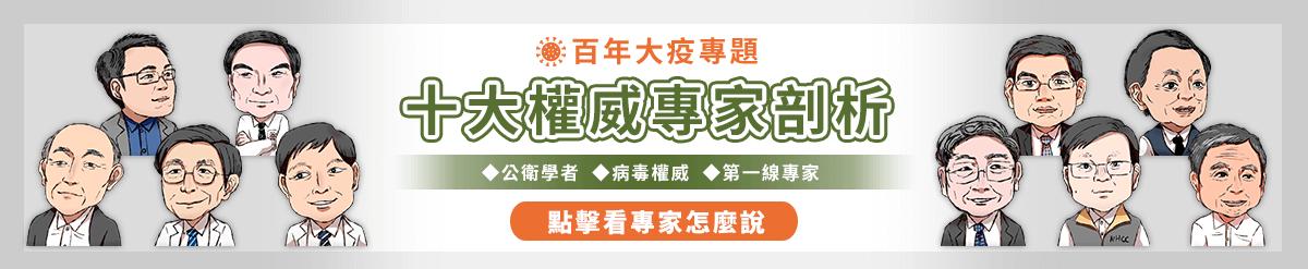 百年大疫:十大權威專家剖析,新冠病毒給台灣的改變與未來。