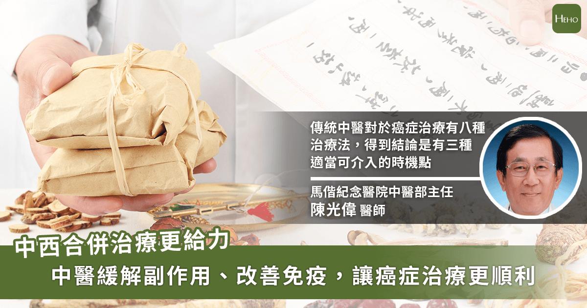 20200817-中醫_癌症治療