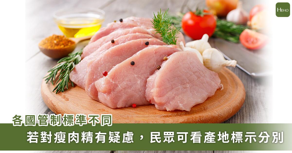 瘦肉精引發疑慮!來看看除了台灣,各國殘留量標準怎麼訂
