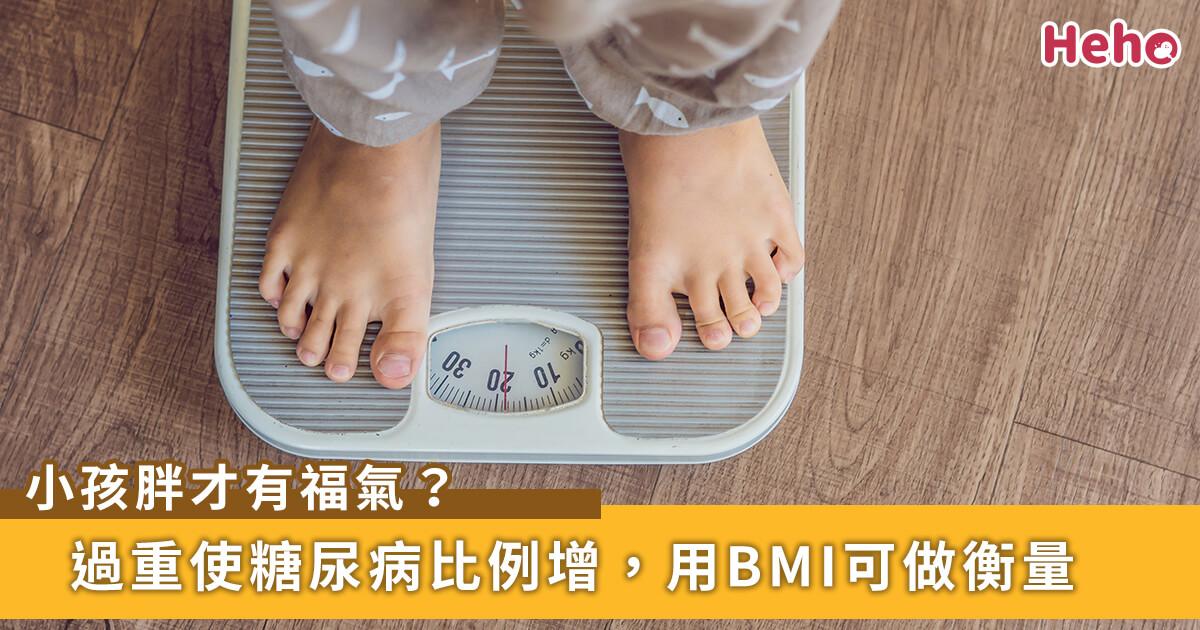 20200925_小時候胖不是胖?醫師提衡量方式:超出標準「兒童糖尿病」機會飆升