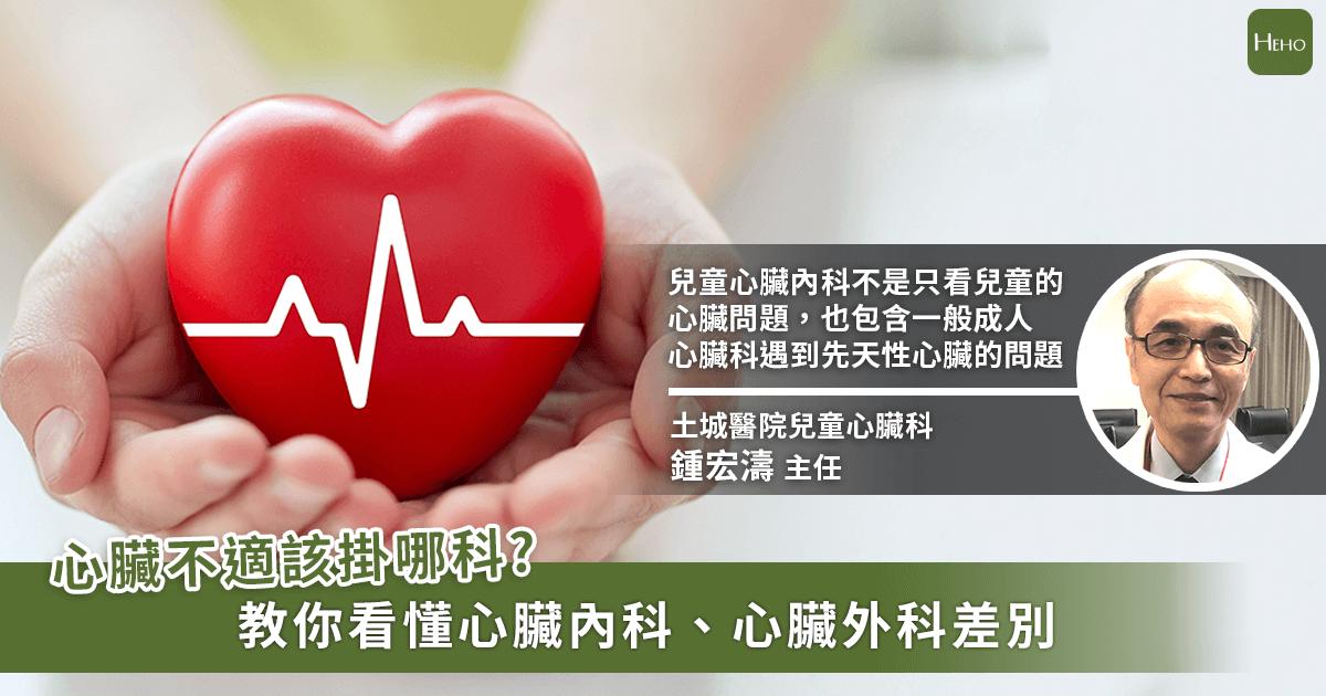 20200928-心臟科