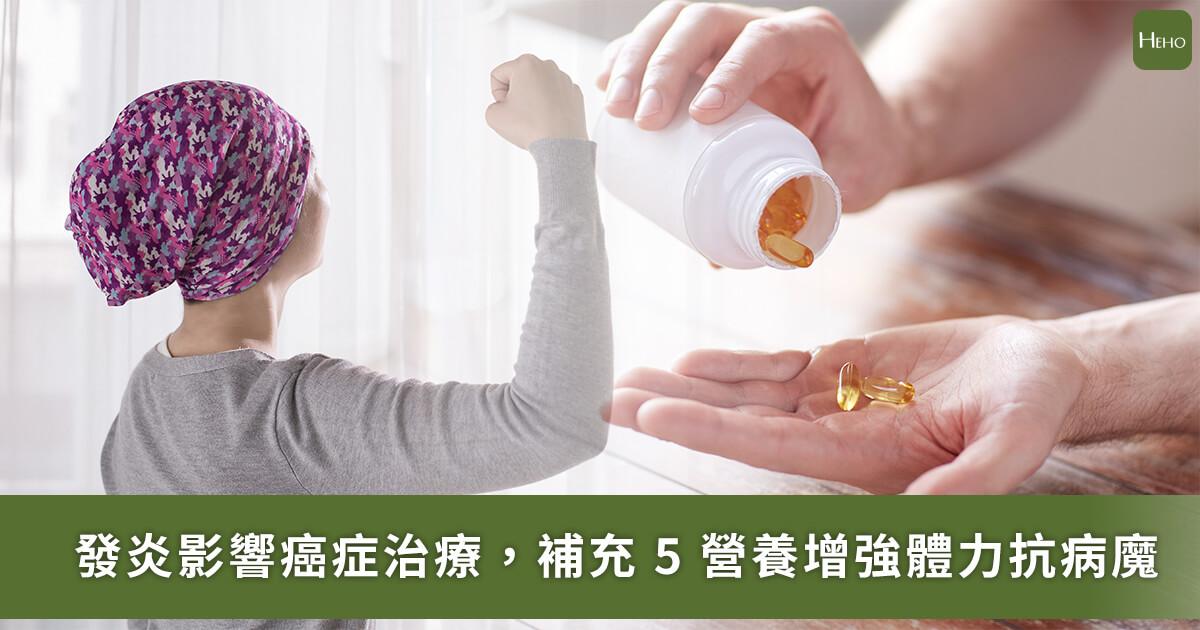 20200918_癌症發炎恐增加惡化機率!5 種重要營養抗發炎、維持生活品質